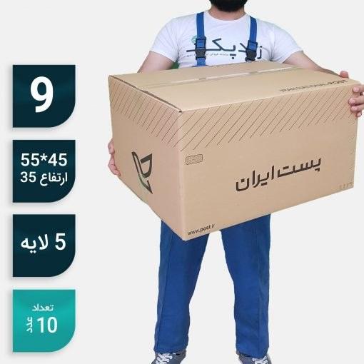 تصویر کارتن پستی سایز نه درجه یک طرح جدید ایران پست