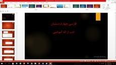 پاورپوینت ادب از که آموختی فارسی چهارم دبستان
