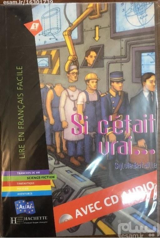 داستان مصور به زبان فرانسه- جلد نرم- کتاب به همراه سی دی صوتی- چاپ Hachette   Si Cetait Vrai Sylvie Bataile Avec CD Audio