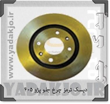 تصویر دیسک ترمز چرخ جلو پژو ۴۰۵ سمند لاهیجان