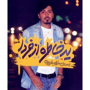 آلبوم موسیقی یه خاطره از فردا اثر احسان خواجه امیری |