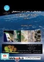 پیشرفت هایی در سنجش از دور زیست محیطی 3776