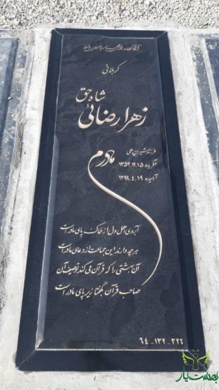 تصویر سنگ قبر گرانیت اصفهان کد 37