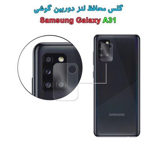 تصویر گلس محافظ دوربین سامسونگ Galaxy A31 ا Samsung Galaxy A31 Protector Glass Camera Samsung Galaxy A31 Protector Glass Camera