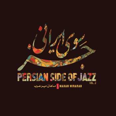 عکس آلبوم موسیقی جز سوی ایرانی اثر ماهان میر عرب  البوم-موسیقی-جز-سوی-ایرانی-اثر-ماهان-میر-عرب