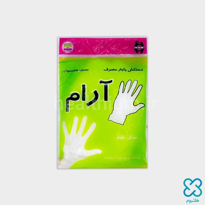 دستکش نایلونی یکبار مصرف آرام