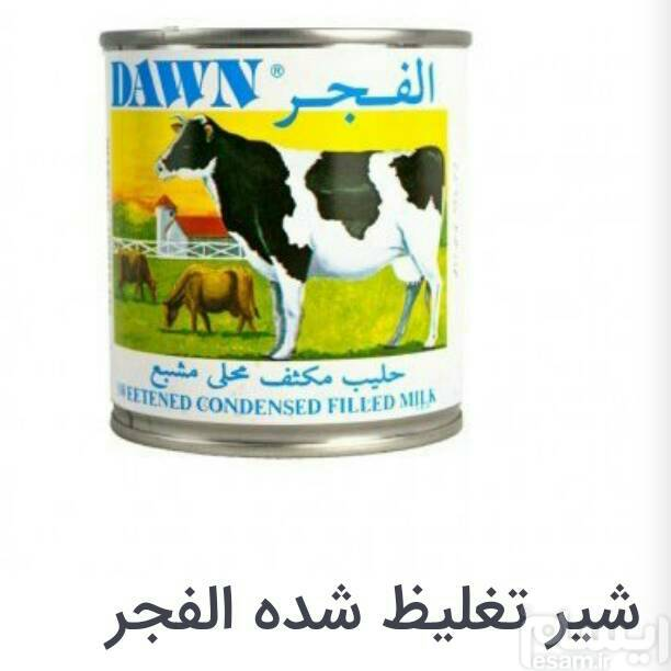 شیر تغلیظ شده الفجر