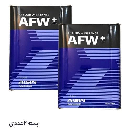 تصویر روغن گیربکس اتوماتیک AFW-PLUS آیسین حجم 4 لیتر بسته 2 عددی
