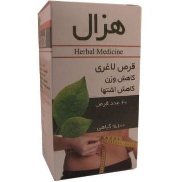 سینا فرآور قرص گیاهی هزال ( لاغری ) | Sina Faravar herbal tablet Hazal ( for loosing weight )