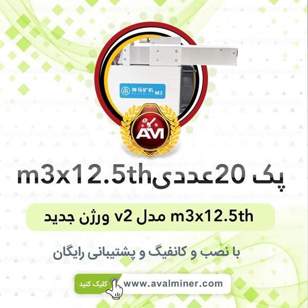 تصویر پک 20 عددی دستگاه واتس ماینر m3x