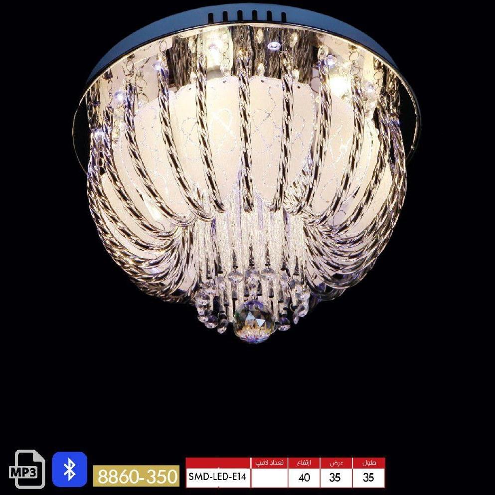 لوستر سقفی LED (کد: ۳۵۰/ ۸۸۶۰)  