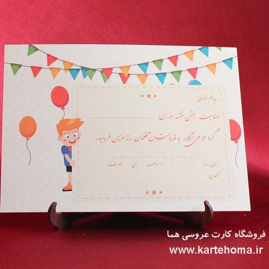 تصویر کارت دعوت ختنه سوران کد ۰۲