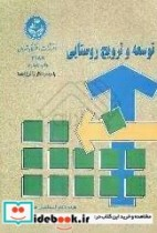 توسعه و ترویج روستایی 2188
