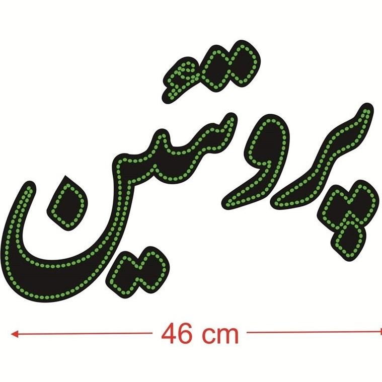 تصویر تابلو ال ای دی طرح پروتئین کد ۱۶۷۶