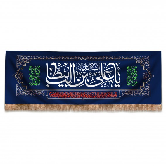 تصویر کتیبه مخمل افقی طرح اصیل با شعار السلام علیک یا علی بن ابیطالب 75*210 (700115)
