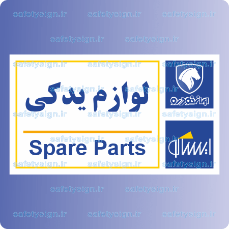 تصویر ۷۹۳۸-لوازم یدکی- نمایندگی های ایران خودرو