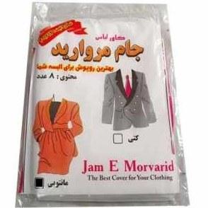 تصویر کاور پوشاک جام مروارید مدل Morvarid-77 بسته 8 عددی