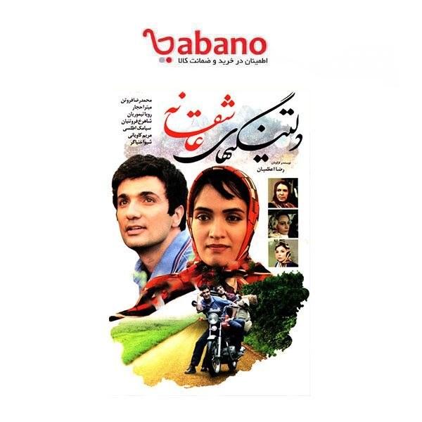 main images فیلم سینمایی دلتنگی های عاشقانه