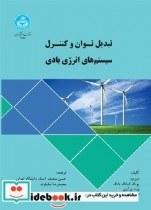 تبدیل توان و کنترل سیستم های انرژی بادی 3796