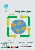 حقوق محیط زیست (جلد سوم) 2872