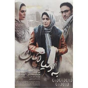 فیلم سینمایی به دنیا آمدن اثر محسن عبد الوهاب  