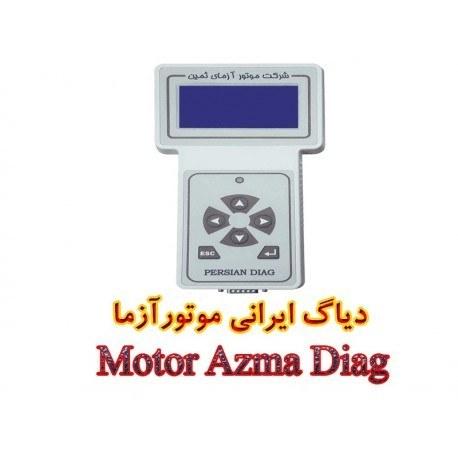 تصویر دیاگ ایرانی موتور آزما PDP2004