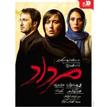 فیلم سینمایی مرداد اثر بهمن کامیار نشر تصویر گستر پاسارگاد