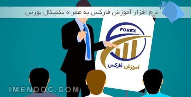 main images نرم افزار آموزش فارکس به همراه تکنیکال بورس