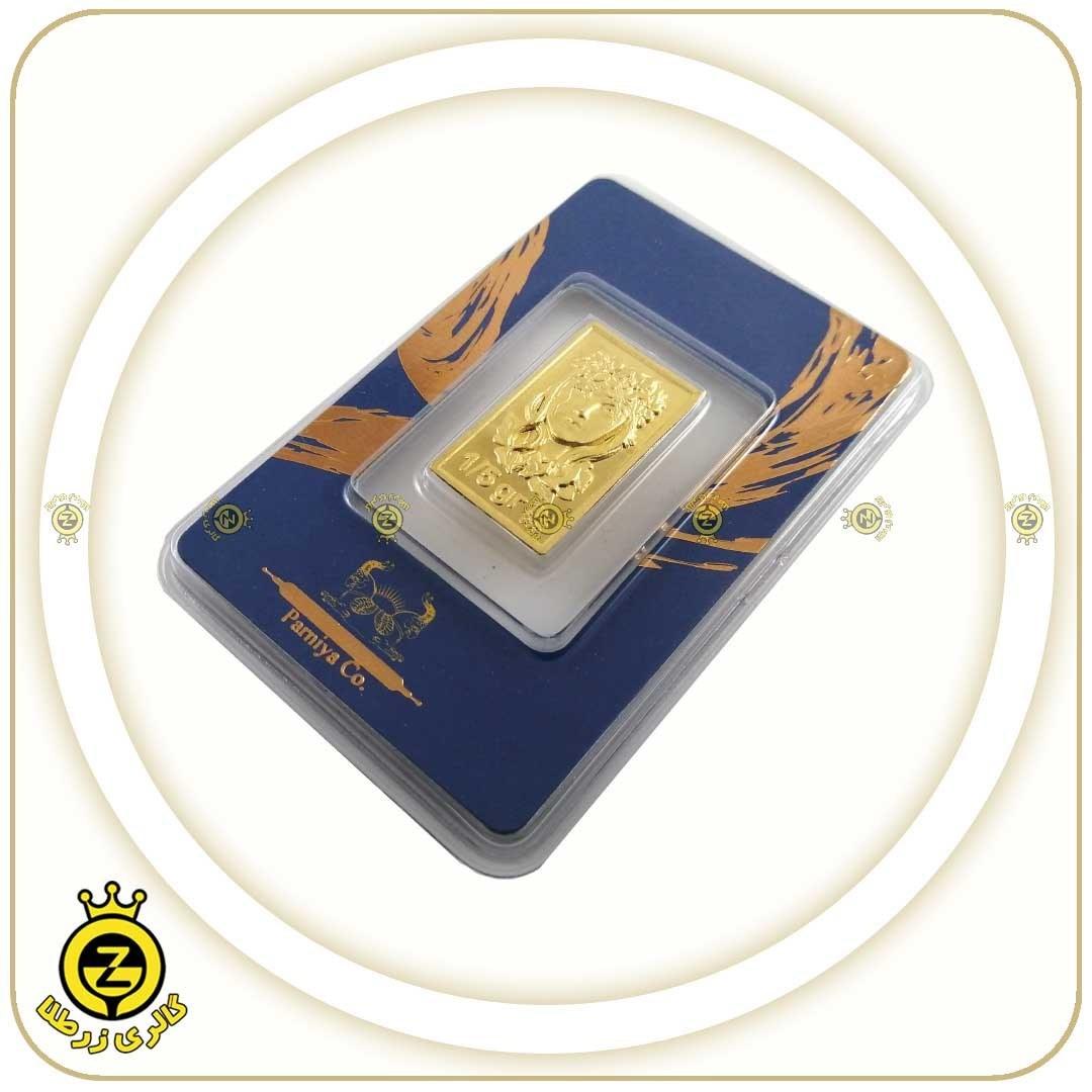 شمش طلا 2.5 گرمی فرکانس