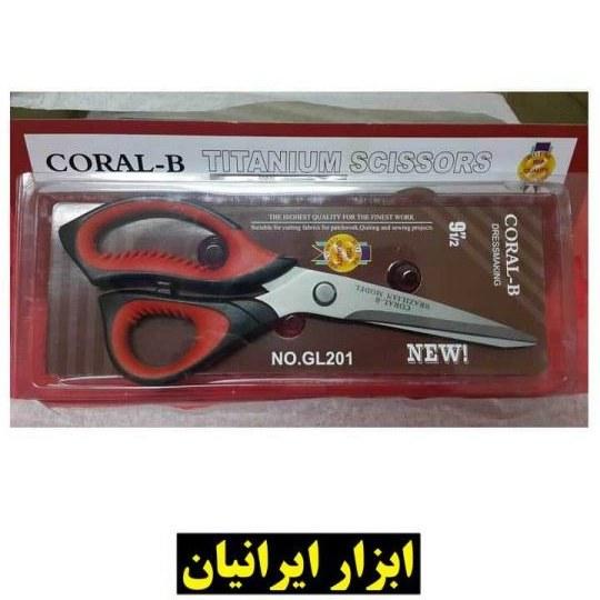 عکس قیچی ۹.۵ اینچ Coral B  قیچی-95-اینچ-coral-b