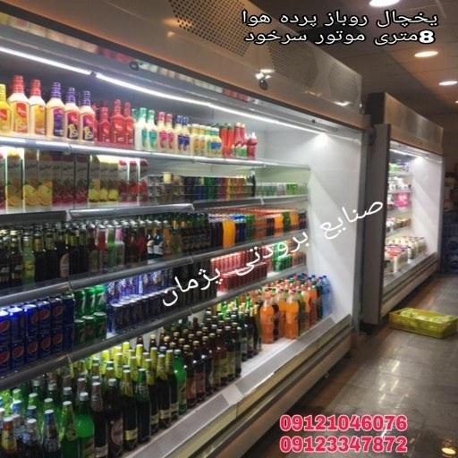 تصویر یخچال پرده هوا   فریزر خوابیده روباز فروشگاهی