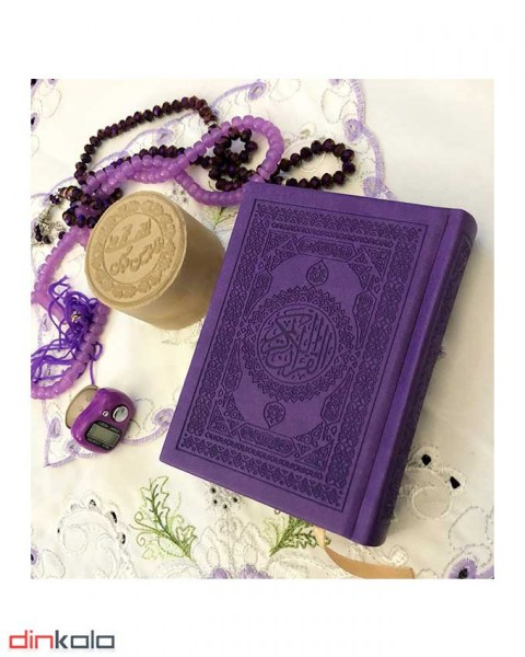 عکس قرآن هدیه بنفش -جیبی  قران-هدیه-بنفش-جیبی