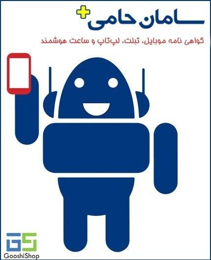 تصویر گواهی نامه موبایل، تبلت، لپ تاپ و ساعت هوشمند بیمه سامان طرح حامی پلاس