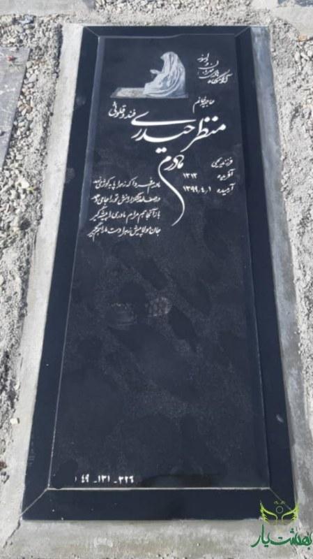 تصویر سنگ قبر گرانیت اصفهان کد 38