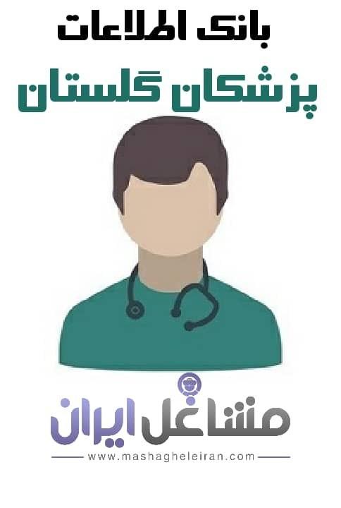 تصویر بانک اطلاعات پزشکان گلستان