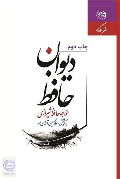 کتاب  دیوان حافظ |