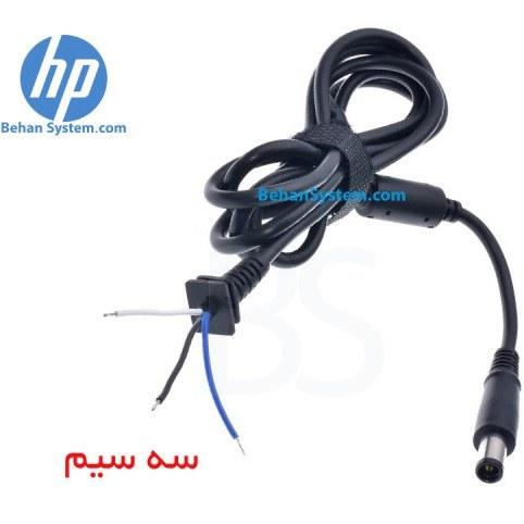 تصویر کابل شارژر سه سیم لپ تاپ HP با کانکتور 7.4mm x 5.0mm