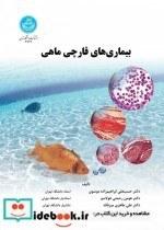 بیماری های قارچی ماهی 3722