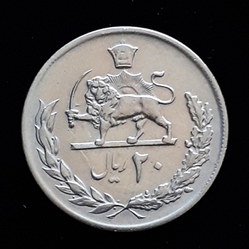 تصویر سکه 20 ریال محمدرضا پهلوی