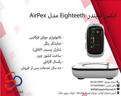 تصویر اپکس فایندر Eighteeth مدل AirPex
