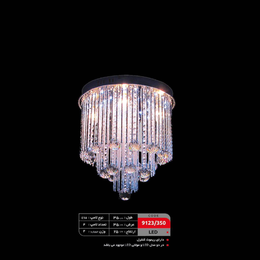 لوستر سقفی LED (کد: ۳۵۰/ ۹۱۲۳) |