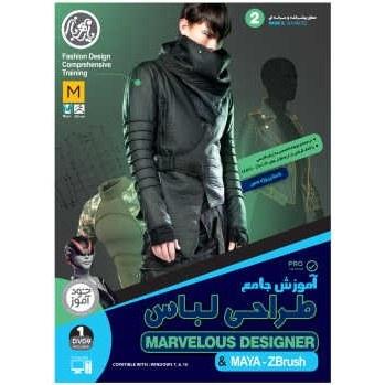 نرم افزار آموزش جامع طراحی لباس با Marvelous Designer و Maya و Zbrush نشر یارمهربان |