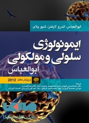 ایمونولوژی سلولی و مولکولی ،ابوالعباس 2012 ویرایش هفتم نشر ارجمند  