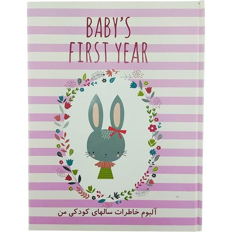 تصویر آلبوم عکس و دفتر خاطرات نوزادی طرح خرگوش Baby photo album and diary code:658816