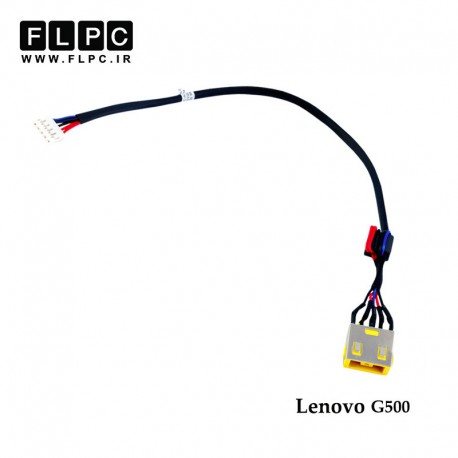 تصویر جک برق لپ تاپ لنوو G500 با کابل Lenovo IdeaPad G500 Laptop DC Jack
