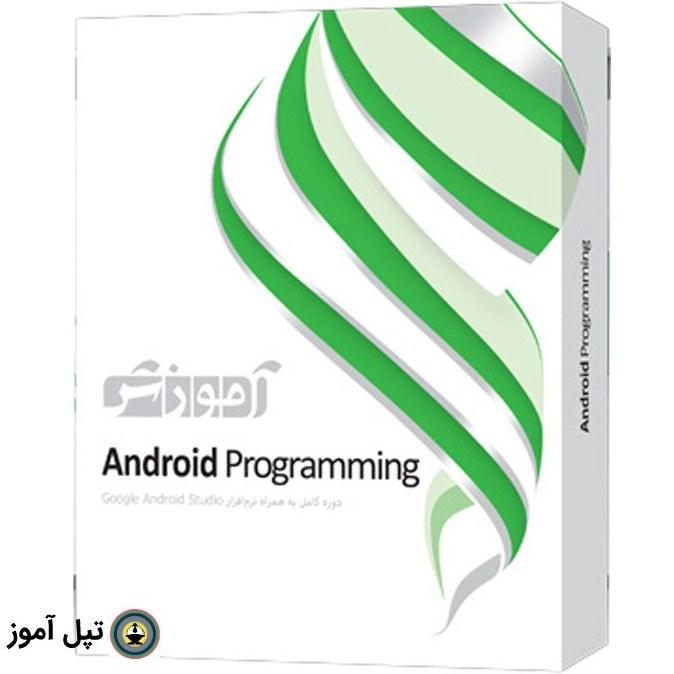 آموزش برنامه نویسی اندروید Android پرند |