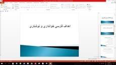 پاورپوینت اهداف فارسي خوانداري و نوشتاري