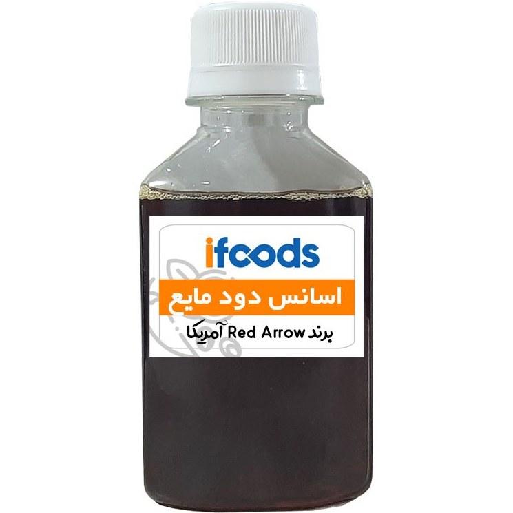 تصویر اسانس دود مایع خوراکی برند Red Arrow آمریکا liquid smoke essences