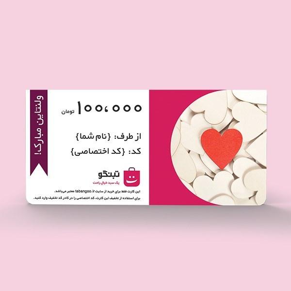 تصویر تبنگو کارت هدیه ۱۰۰ هزار تومانی (طرح ولنتاین)
