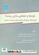 توسعه و صنعتی سازی روستا (نظریه ها، روش ها و راهبردهای توسعه صنعتی) 3184